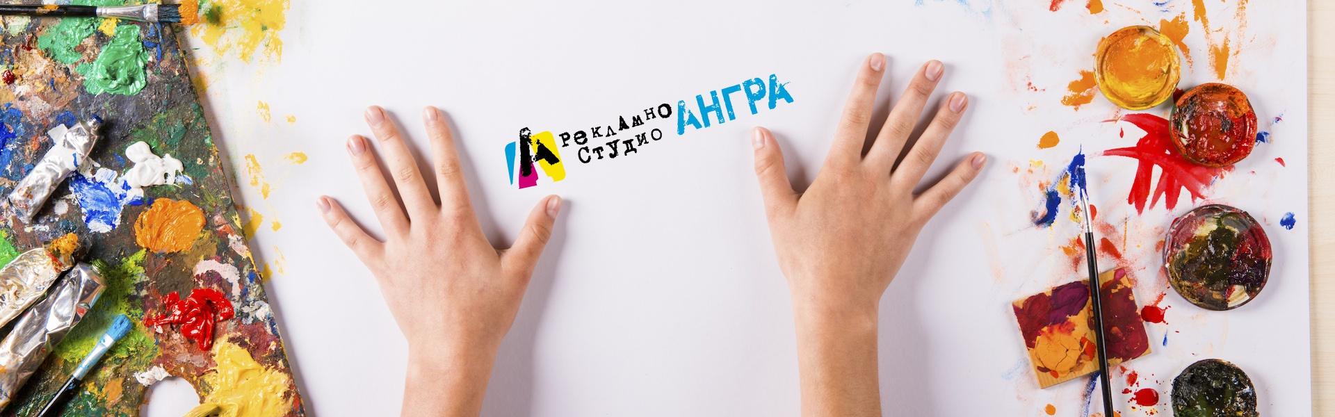 Снимка с ръце и лого