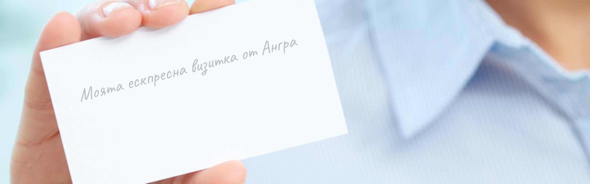 Снимка на човек с визитка в ръката